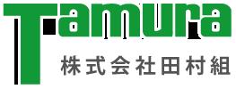 株式会社田村組